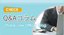 弁護士コラム