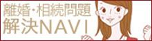 離婚解決NAVI